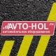 Интернет-Магазин Авто Товаров Avto-Hol.ru от -5% - последнее сообщение от Avtohol