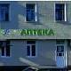 Аптека Флория на Новокузнецкой - последнее сообщение от Анютка цитрон дс3